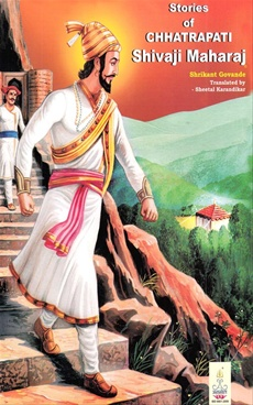 Stories Of Chhatrapati Shivaji Maharaj