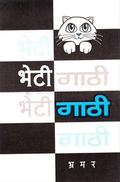 Bhetigathi