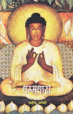 Dhammdhara