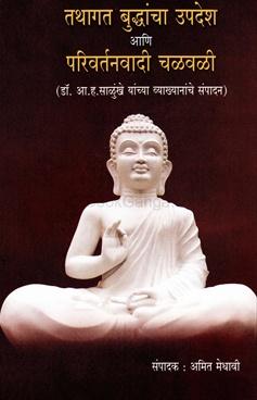 Tathagat Buddhancha Upadesh Aani Parivartanvadi Chalavali