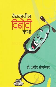 Vaidyakatil Vinodi Katha