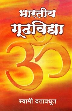 Bharatiy Gudhvidya