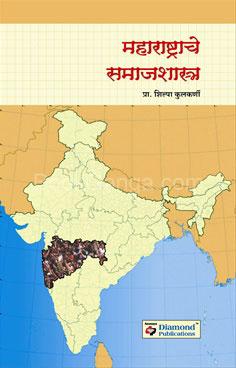Maharashtrache Samajshastra