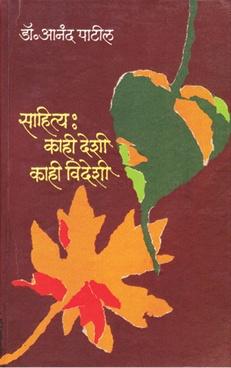 Sahitya : Kahi Deshi Kahi Videshi