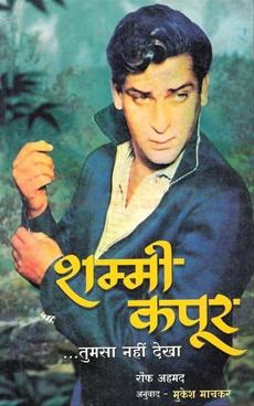 Shammi Kapoor Tumsa Nahi Dekha