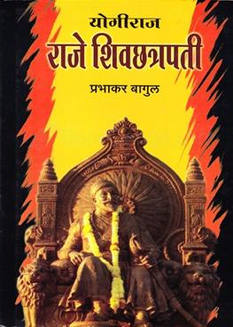 Yogiraj Raje Shivachhatrapati