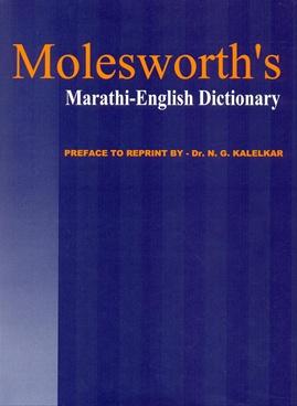 Molesworth's Marathi-English Dictionary