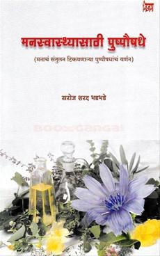 Manaswasthyasathi Pushpaushadhe