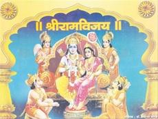 Shri Ramvijay Pothi