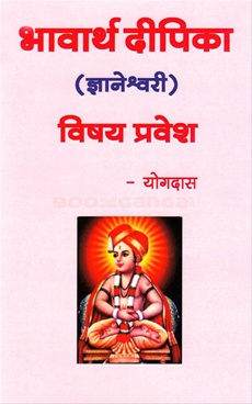 Bhavartha Deepika ( Vishayapravesh)