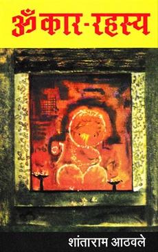 Om Kar - Rahasya