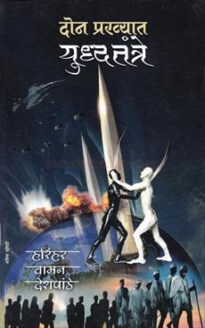 Don Prakhyat Yudhyatantre