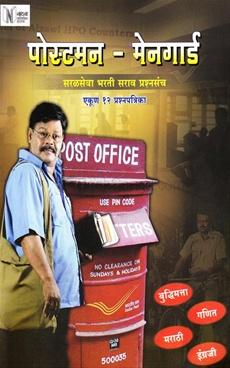 Postman - Menguard