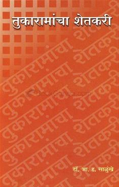 Tukaramancha Shetkari