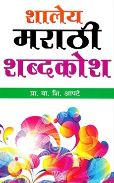 Shaley Marathi Shabdkosh