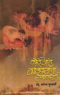 Kothe Ahe Kalidasacha Ramgiri