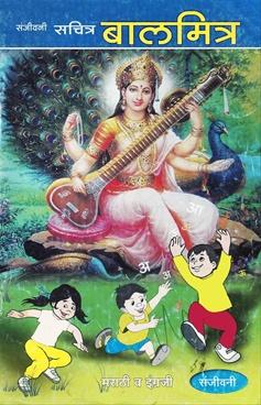 Saraswati Sachitra Balmitra