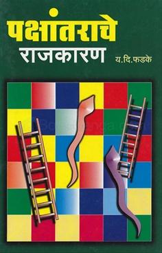 Pakshantarache Rajkaran