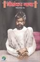 संक्षिप्त श्रीशंकर गाथा
