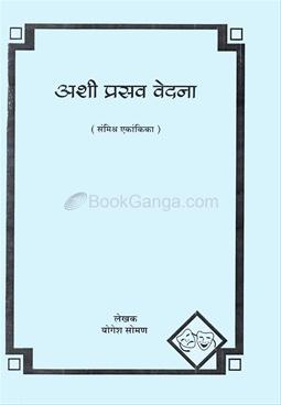 Ashi Prasav Vedana