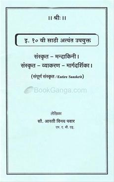 Sanskrit Vyakaran Margadarshika - Sanskrit Mandakini
