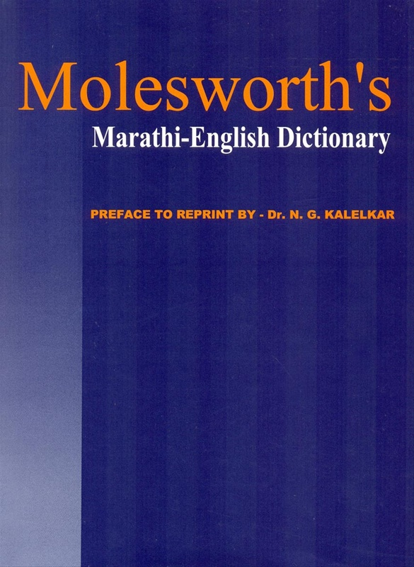 Molesworth's Marathi-English Dictionary