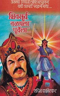 Shivsurya Talapala Purvela