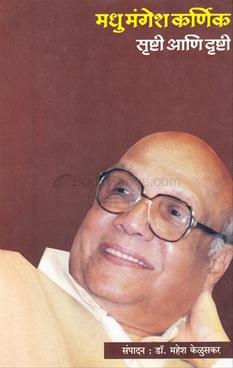 Madhu Mangesh Karnik Srushti Ani Drushti
