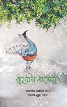Shardiya Morpise