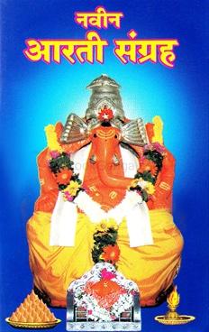 Navin Arati Sangrah