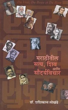 Marathitil Satya, Shiv Ani Soundaryavichar