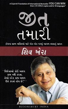 You Can Win (Gujarati)