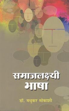 Samajalakshyi Bhasha