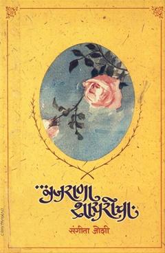 Najrana Shayricha