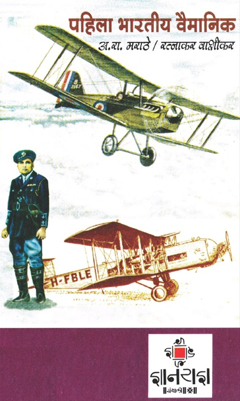 पहिला भारतीय वैमानिक