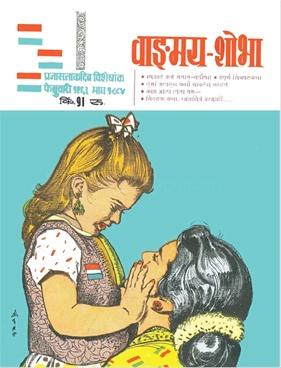 वाङ्मय शोभा ( फेब्रुवारी १९६३ )