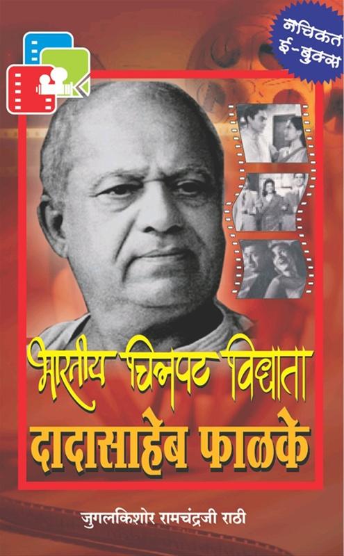 भारतीय चित्रपट विधाता दादासाहेब फाळके