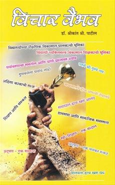 Vichar vaibhav