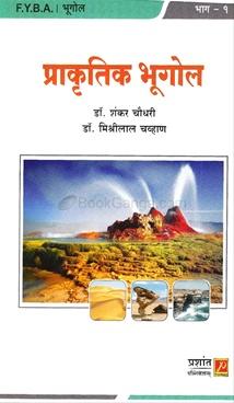 Prakrutik Bhugol - Bhag - 1