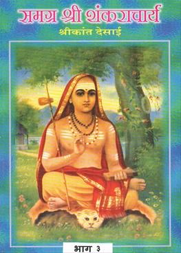 Samagra Shri Shankaracharya Bhag - 3