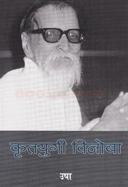 Krutayugi Vinoba (Marathi)