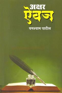 Akshar Aivaj