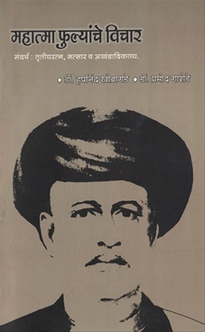 Mahatma Phulyanche Vichar