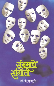 Sambhramache Sangati