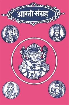Arati Sangrah