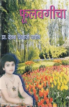 Phulbagicha
