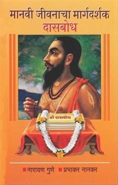 Manavi Jivnacha Margdarshak Dasbodh