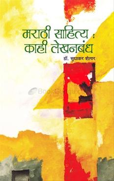 Marathi Sahitya : Kahi Lekhanbandh