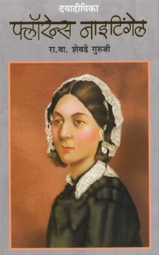 Dayadeepika Florence Nightingale