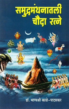 Samudramanthanatil Chauda Ratne